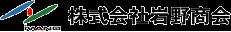 株式会社 岩野商会