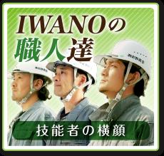 IWANOの職人達 技能者の横顔