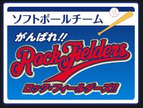 ソフトボールチーム がんばれ!Rock Fielders ロック・フィールダーズ!!