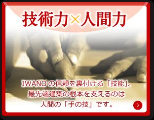 技術力×人間力 IWANOの信頼を裏付ける「技能」。最先端建築の根本を支えるのは人間の「手の技」です。