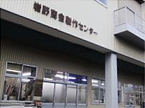 製作センター