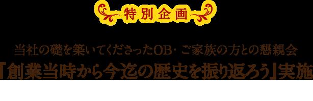 特別企画 当社の礎を築いてくださったOB・ご家族の方との懇親会『創業当時から今迄の歴史を振り返ろう』実施