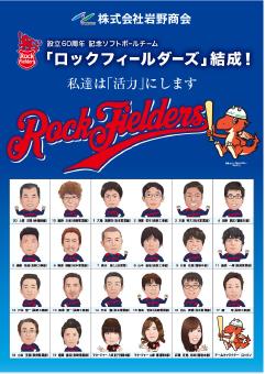 創立60周年 記念ソフトボールチーム 「ロックフィールダーズ」結成! 私達は「活力」にします