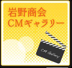岩野商会CMギャラリー