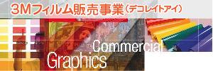 3Mフィルム販売事業(デコレイトアイ)
