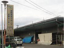 流通センター