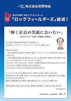 創立60周年 記念ソフトボールチーム 「ロックフィールダーズ」結成!