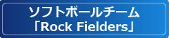 ソフトボールチーム「Rock Fielders」