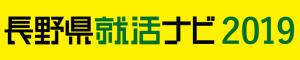 就活ナビ ロゴ2